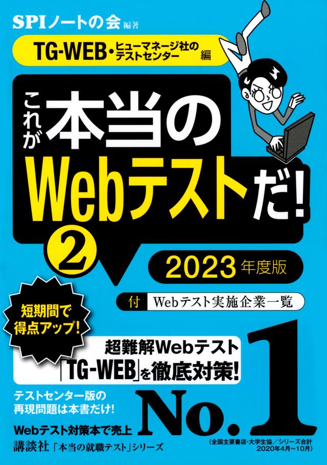【TG-WEB・ヒューマネージ社のテストセンター編】 これが本当のWebテストだ! (2) 2023年度版