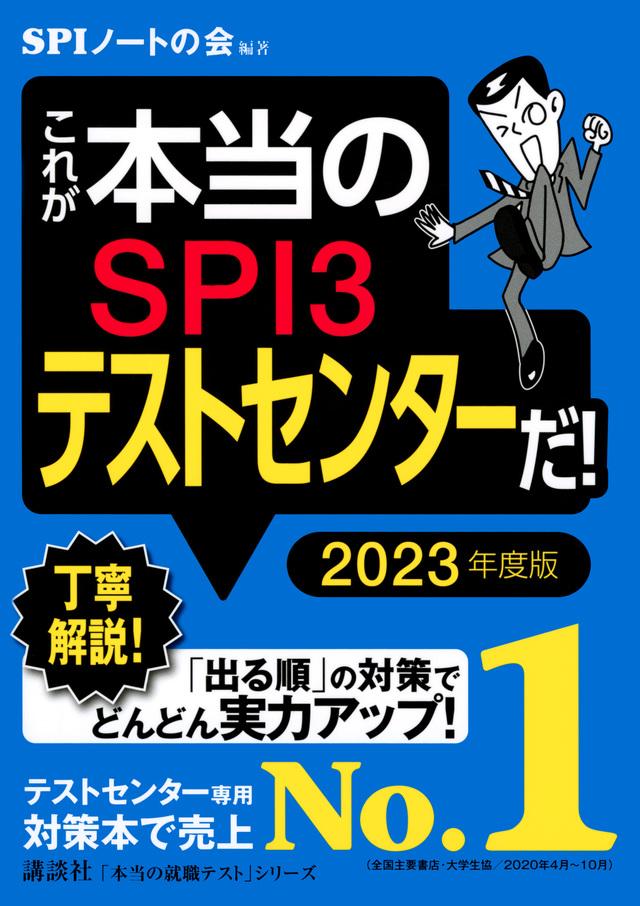 これが本当のSPI3テストセンターだ!