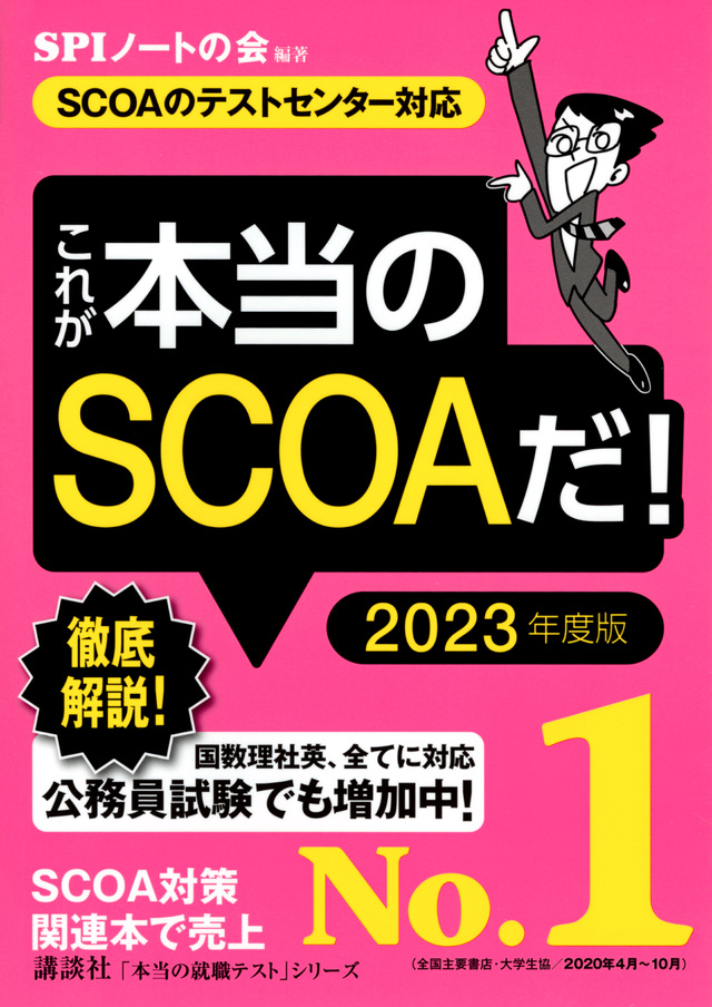【SCOAのテストセンター対応】 これが本当のSCOAだ! 2023年度版