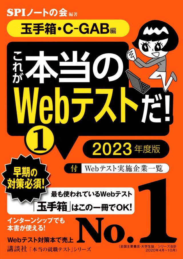 【玉手箱・C-GAB編】 これが本当のWebテストだ! (1) 2023年度版