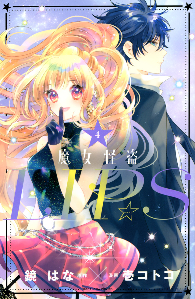 魔女怪盗LIP☆S(4)