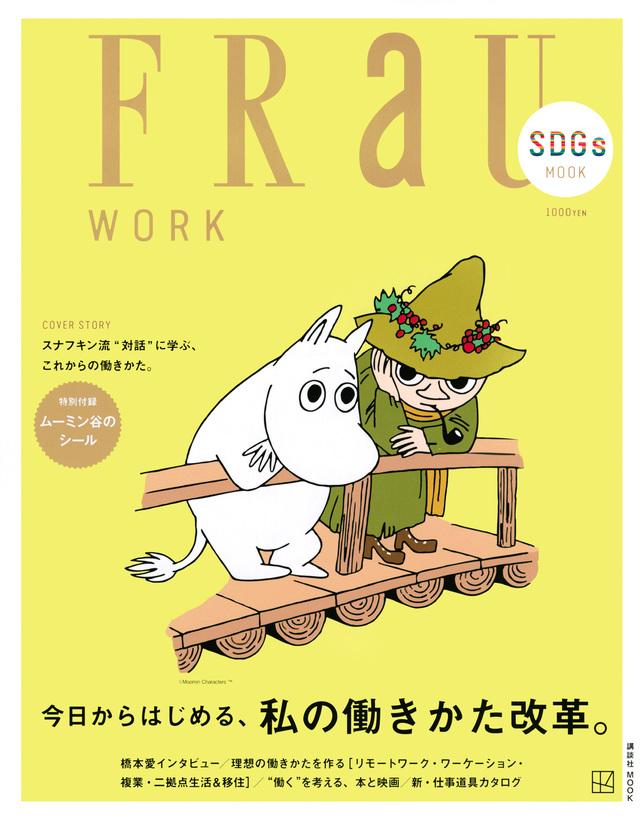 FRaU SDGs MOOK WORK 今日からはじめる、私の働きかた改革。