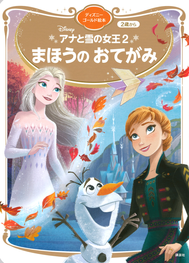アナと雪の女王2 まほうの おてがみ ディズニーゴールド絵本