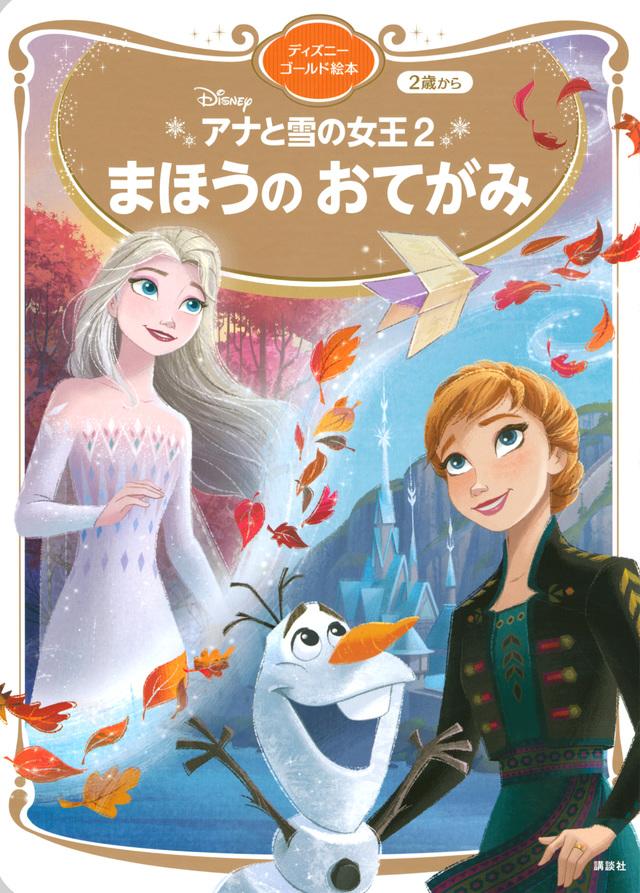 アナと雪の女王2(ディズニー)