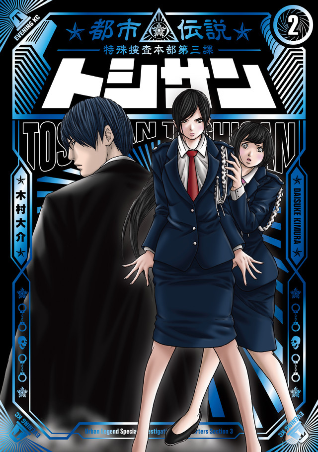 トシサン ~都市伝説特殊捜査本部第三課~(2)