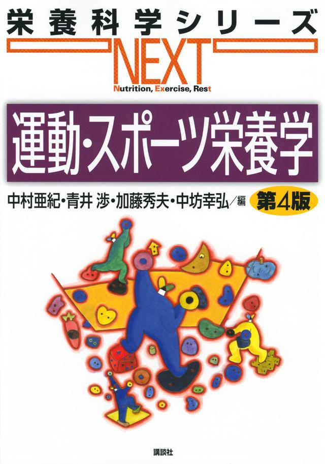 運動・スポーツ栄養学 第4版