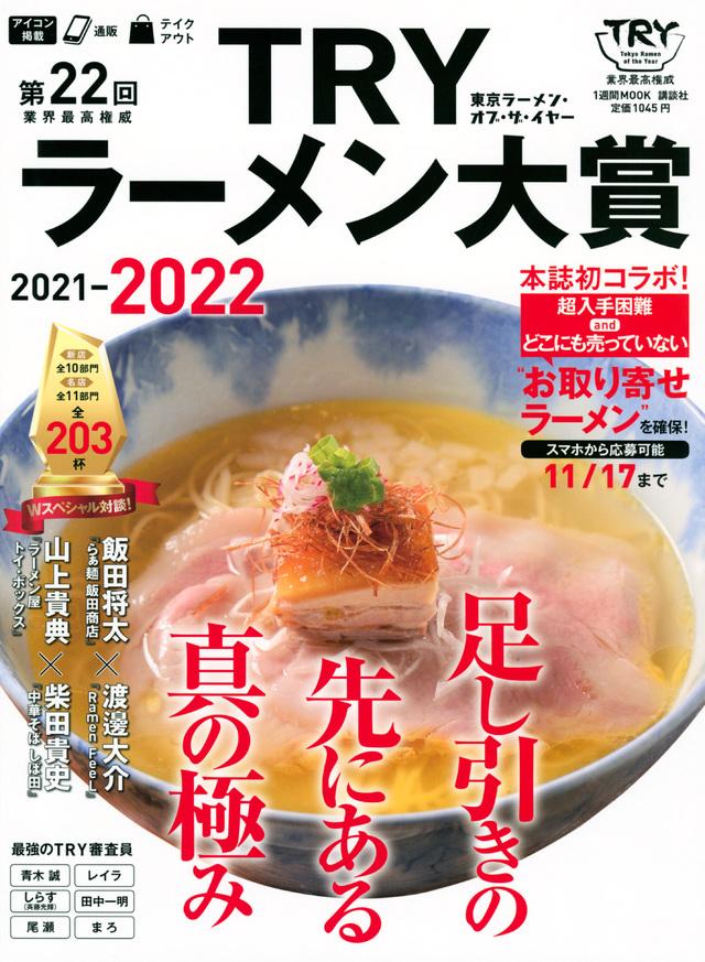 第22回 業界最高権威 TRYラーメン大賞 2021-2022