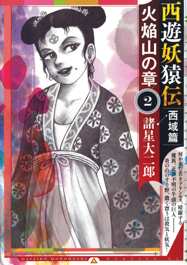 西遊妖猿伝 西域篇 火焔山の章(2)