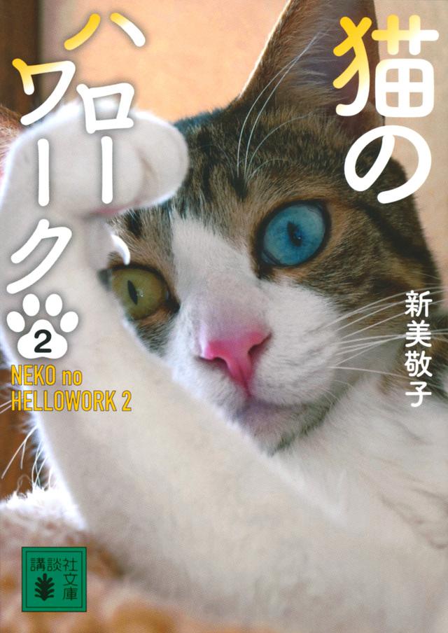 猫のハローワーク2