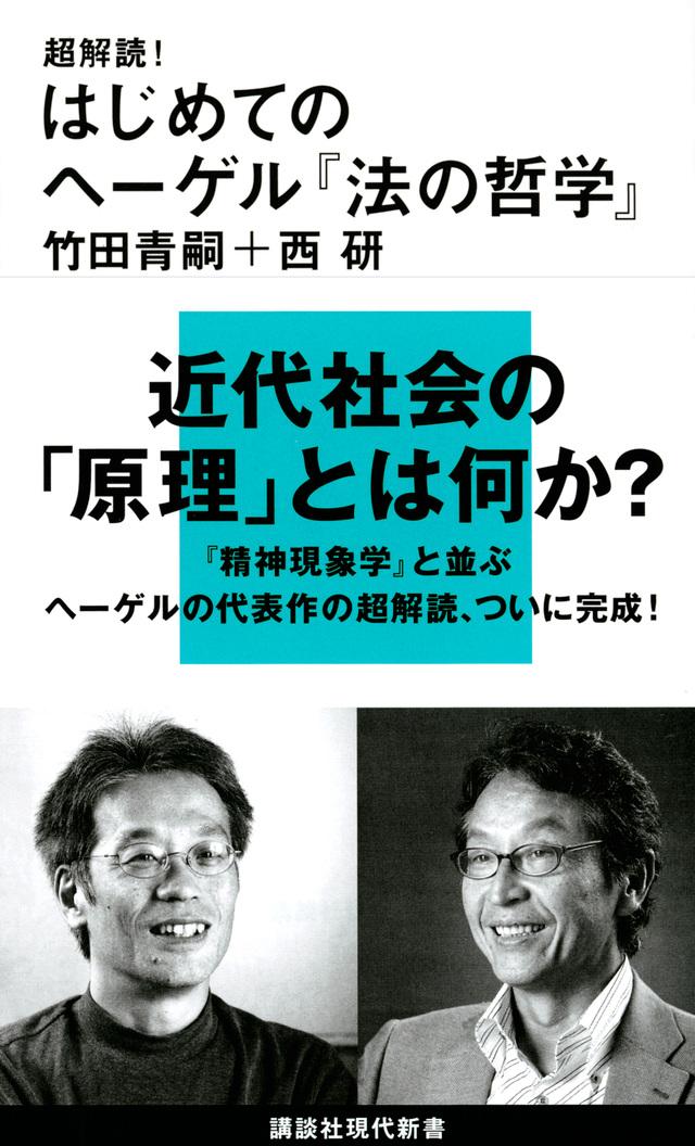 超解読! はじめてのヘーゲル『法の哲学』