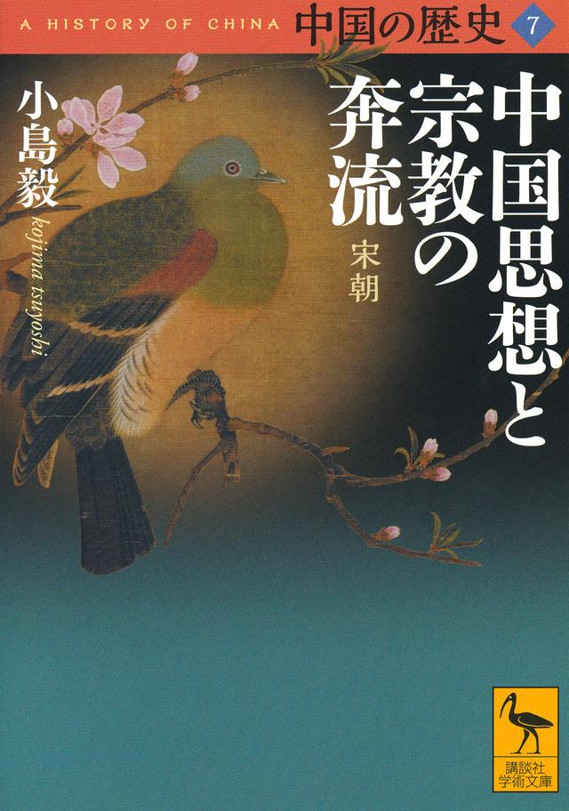 中国の歴史7 中国思想と宗教の奔流 宋朝
