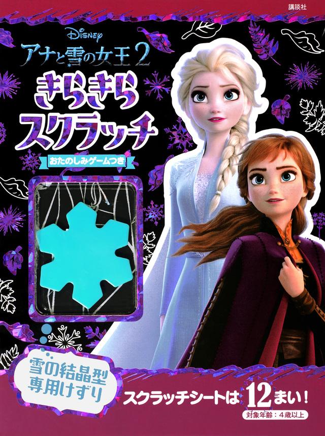 アナと雪の女王2 きらきらスクラッチ おたのしみゲームつき