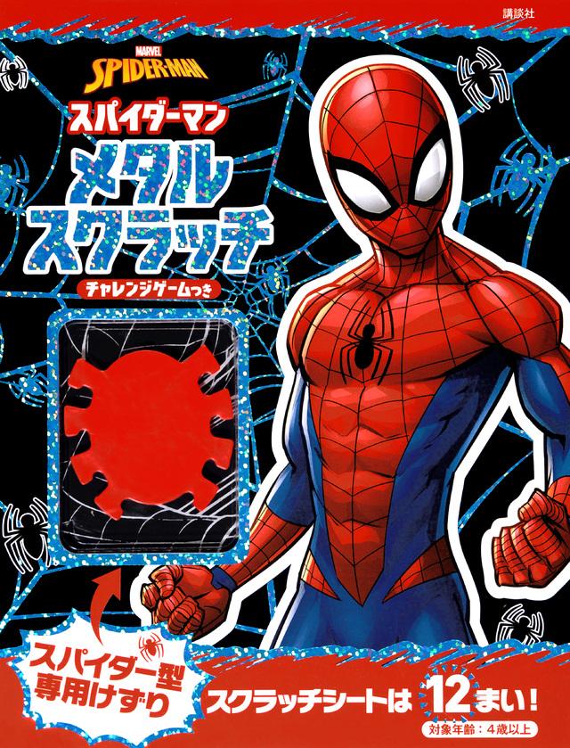 スパイダーマン メタルスクラッチ チャレンジゲームつき