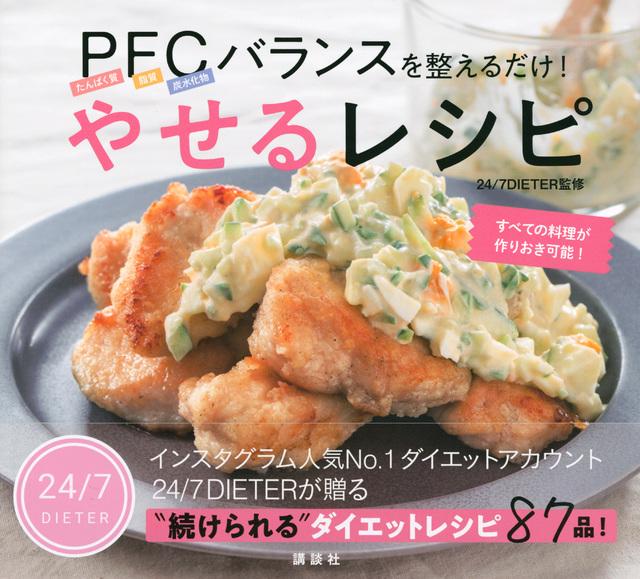 PFCバランスを整えるだけ! やせるレシピ