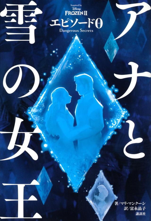 アナと雪の女王 エピソード0 Dangerous Secrets