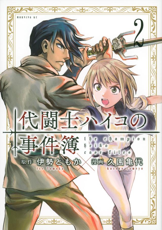 代闘士ハイコの事件簿(2)