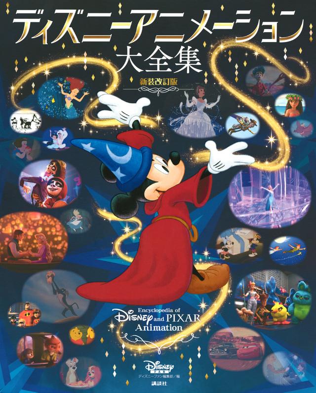 ディズニーアニメーション大全集 新装改訂版