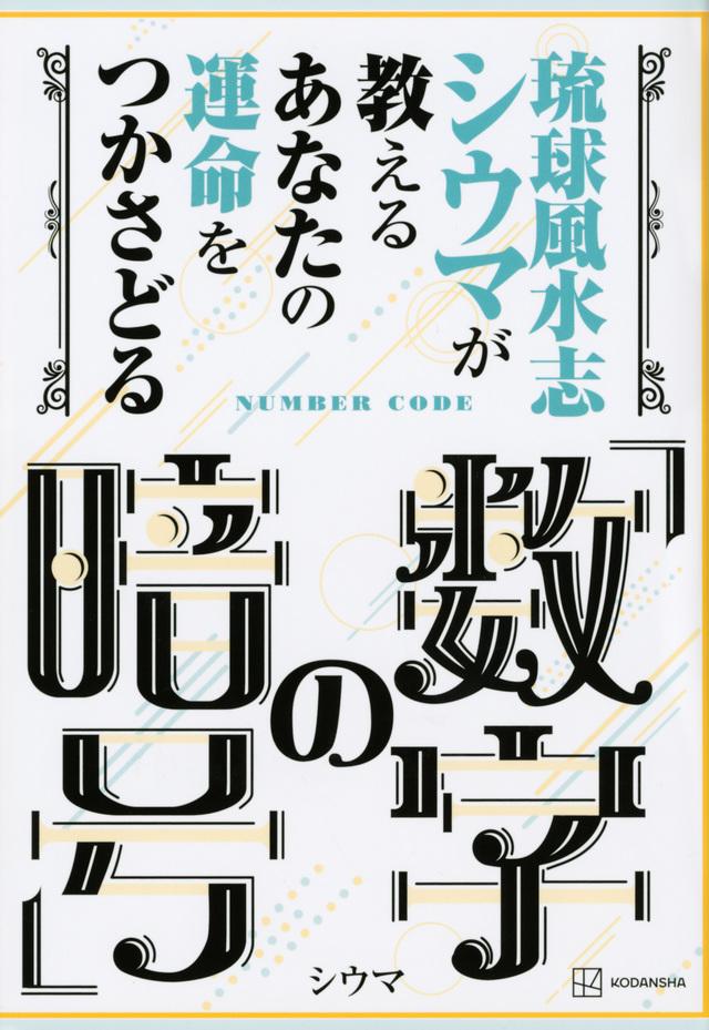 琉球風水志シウマが教える あなたの運命をつかさどる「数字の暗号」