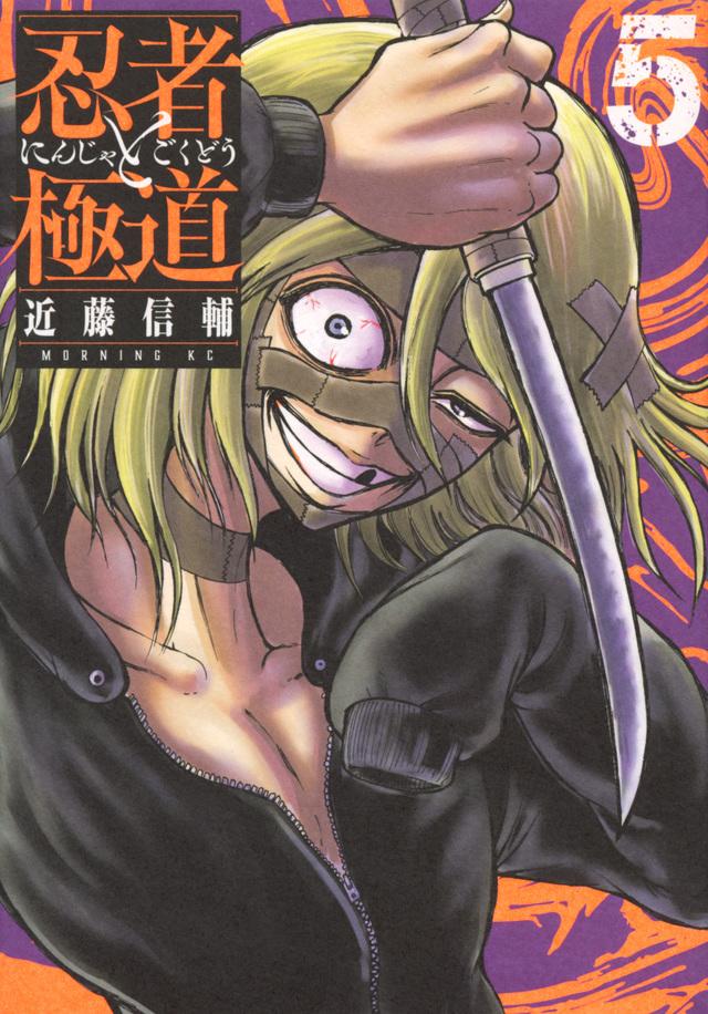 忍者と極道(5)