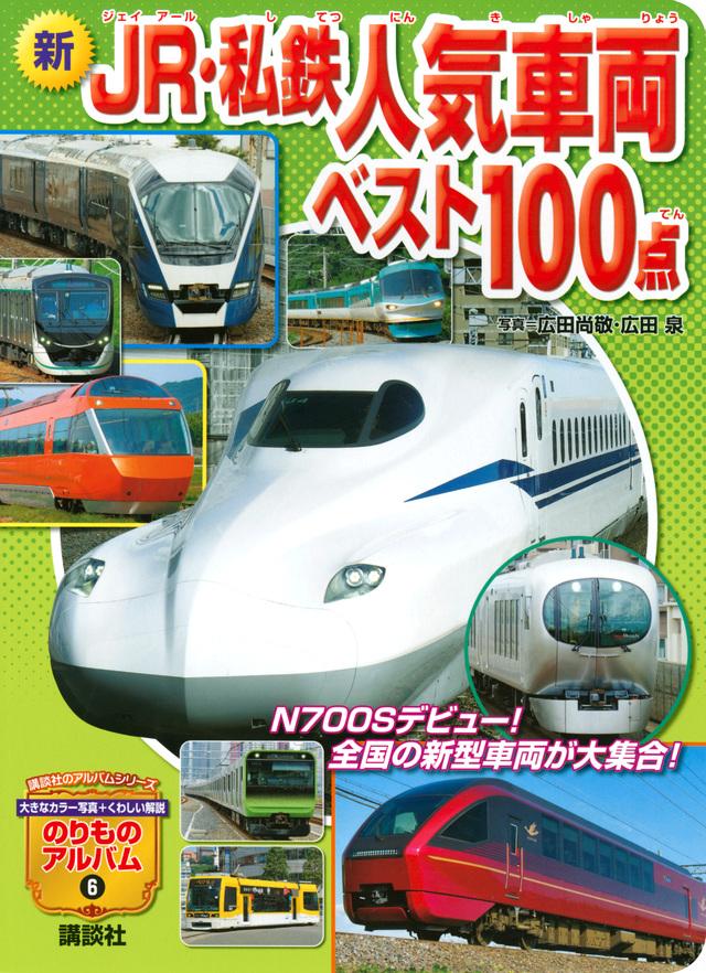 JR・私鉄人気車両ベスト100点
