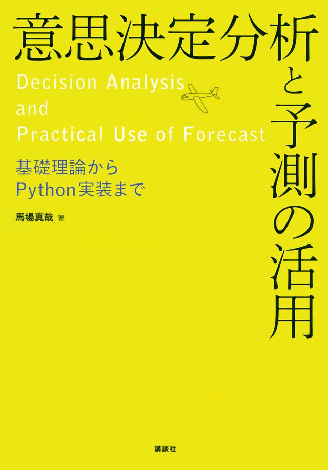 意思決定分析と予測の活用