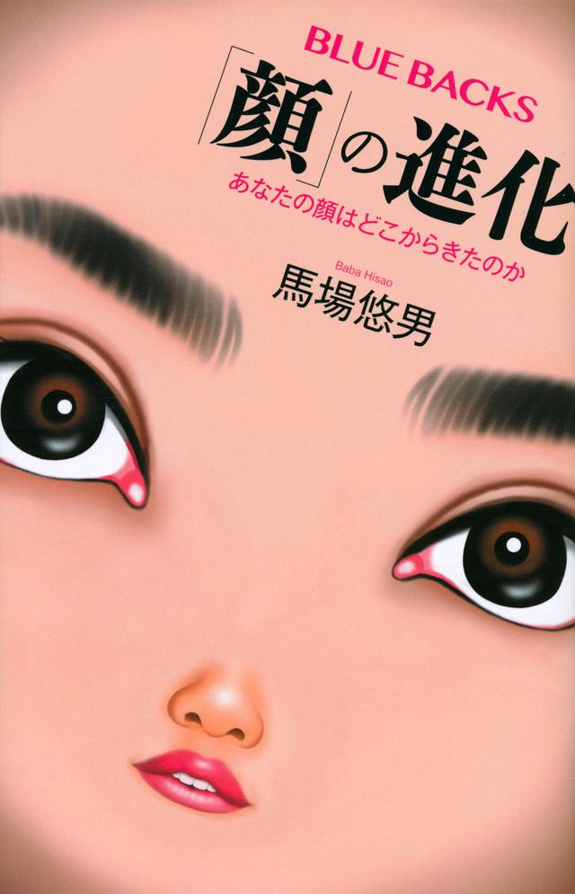 「顔」の進化