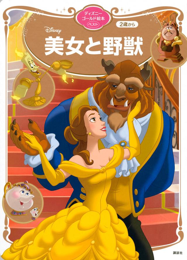 美女と野獣 ディズニーゴールド絵本ベスト