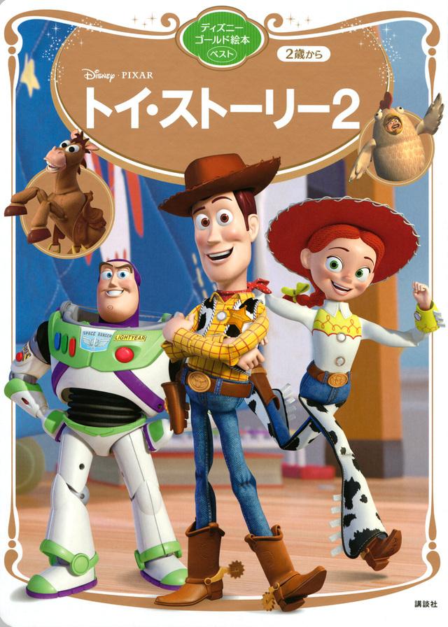 トイ・ストーリー2 ディズニーゴールド絵本ベスト