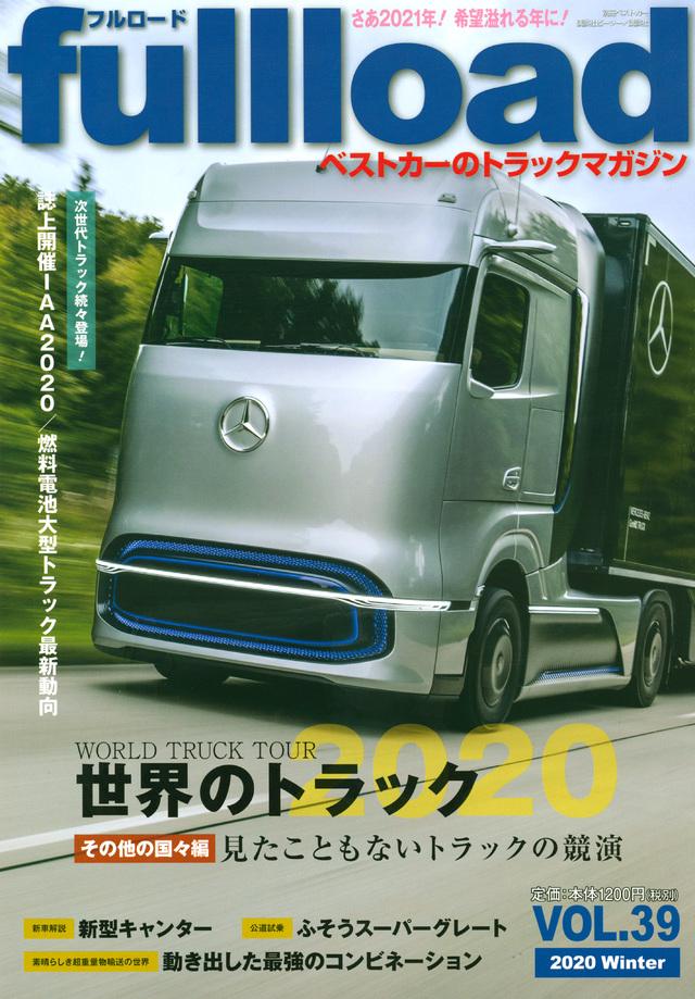 ベストカーのトラックマガジンfullload  VOL.39