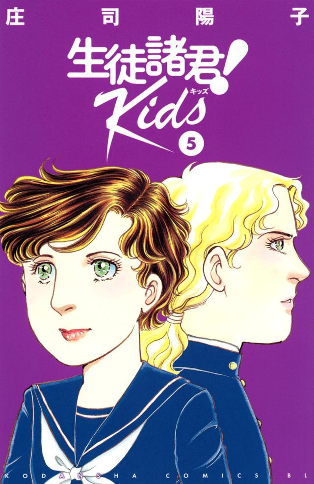 生徒諸君! Kids(5)