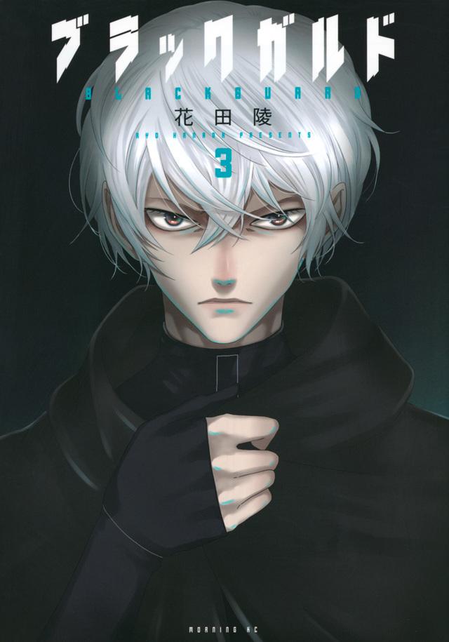 ブラックガルド(3)