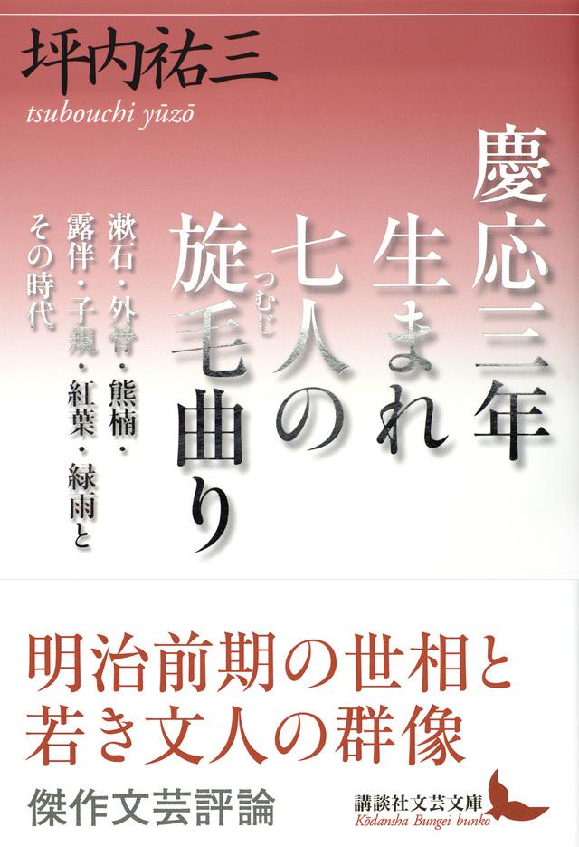 慶応三年生まれ 七人の旋毛曲り 漱石・外骨・熊楠・露伴・子規・紅葉・緑雨とその時代