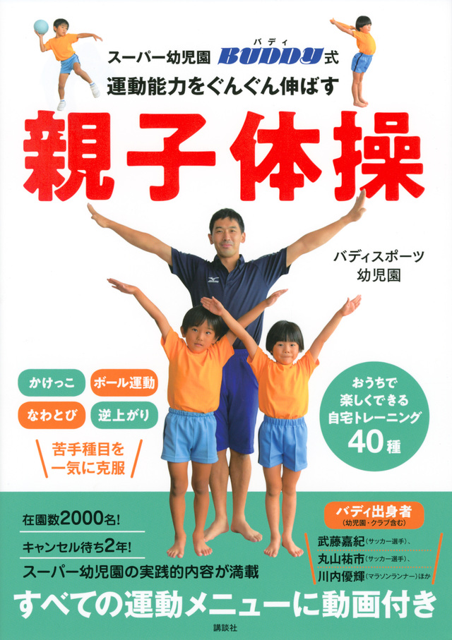 スーパー幼児園 バディ式 運動能力をぐんぐん伸ばす親子体操