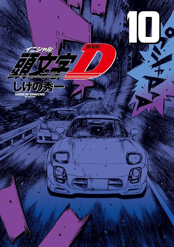 新装版 頭文字D(10)