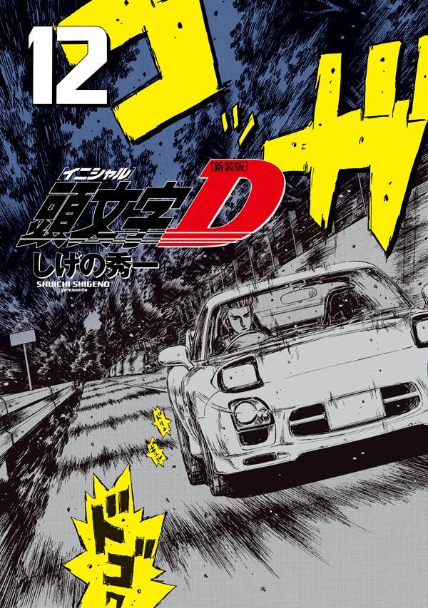 新装版 頭文字D(12)