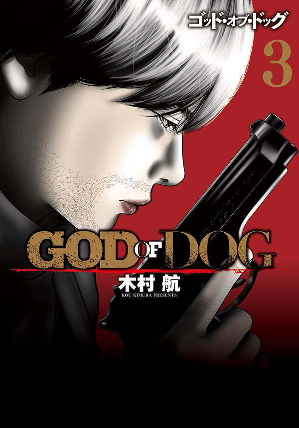 GOD OF DOG(3)
