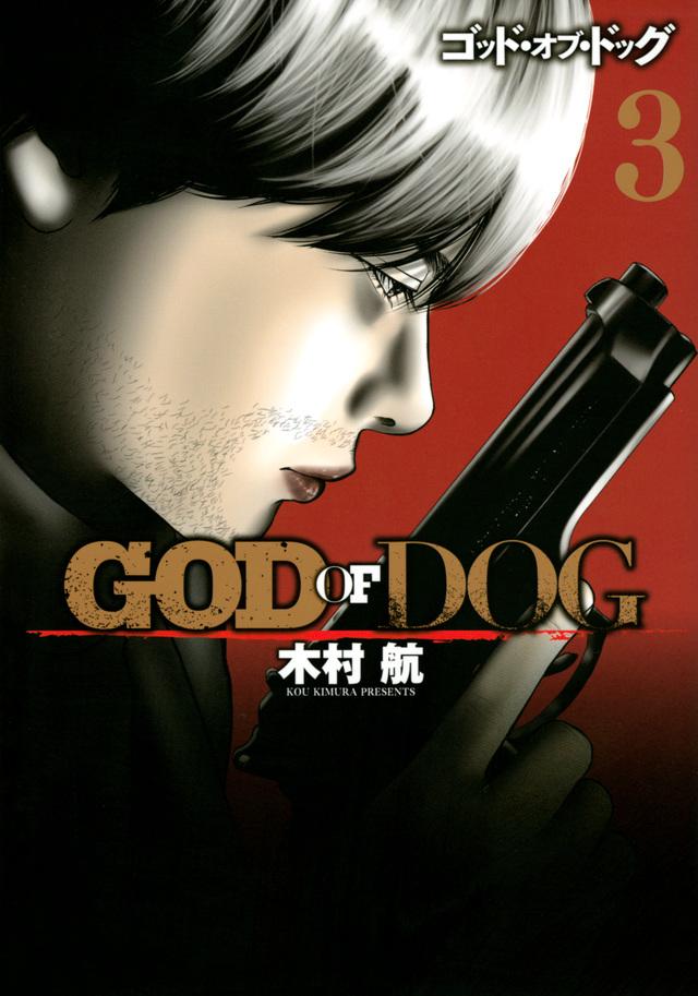 GOD OF DOG(3)
