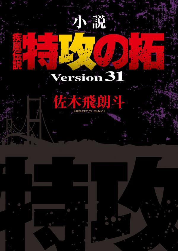 小説 疾風伝説 特攻の拓 Version31