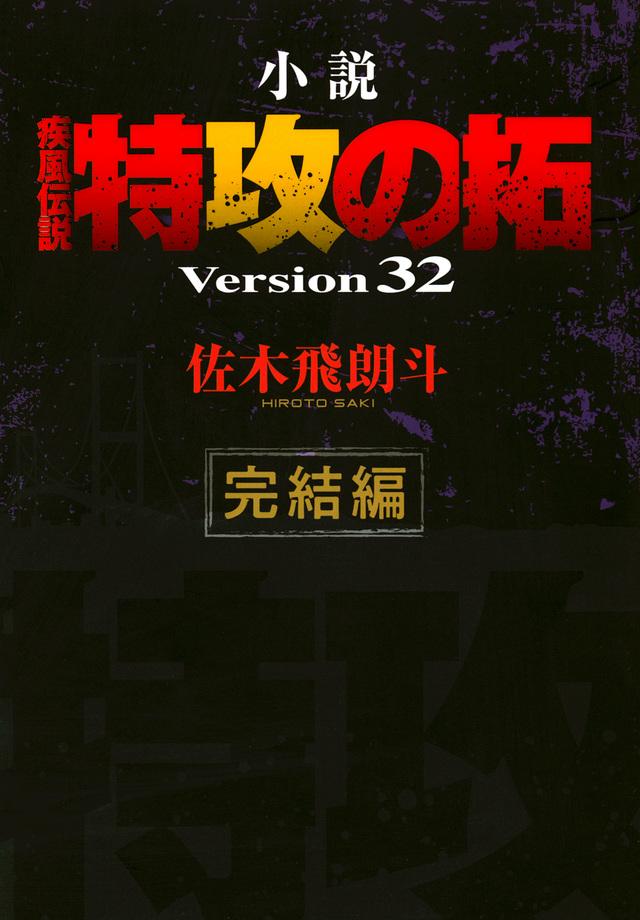 小説 疾風伝説 特攻の拓 Version32 完結編