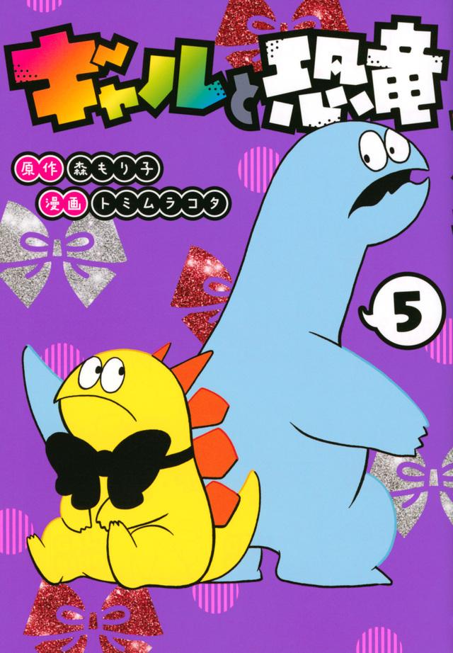 ギャルと恐竜(5)