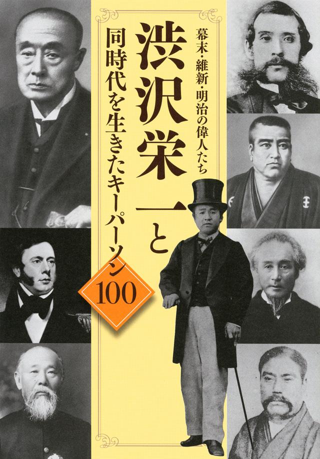 幕末・維新・明治の偉人たち 渋沢栄一と同時代を生きたキーパーソン100