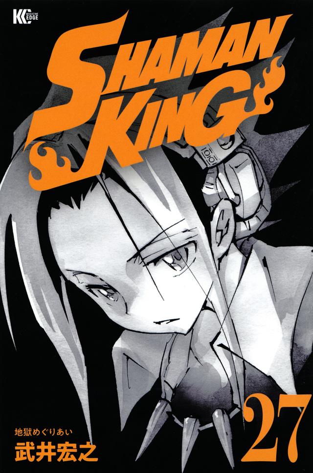 SHAMAN KING(27)