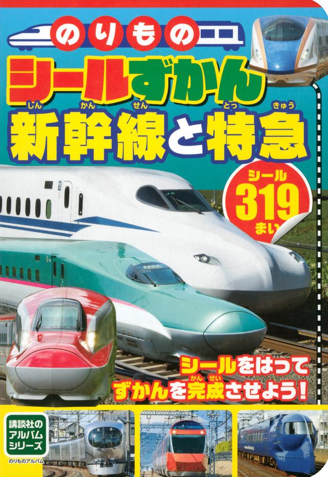 のりものシールずかん 新幹線と特急