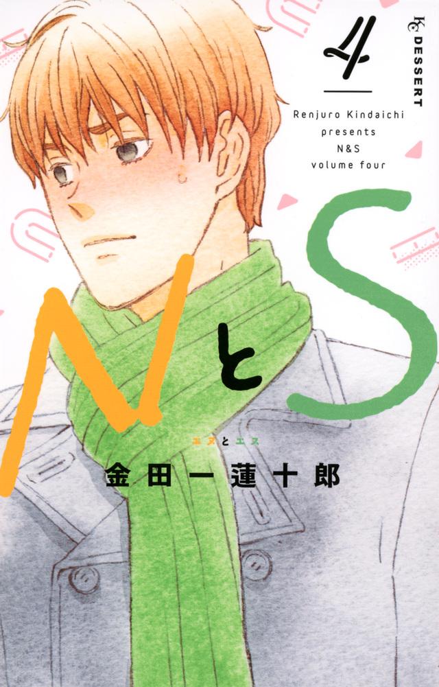 NとS(4)
