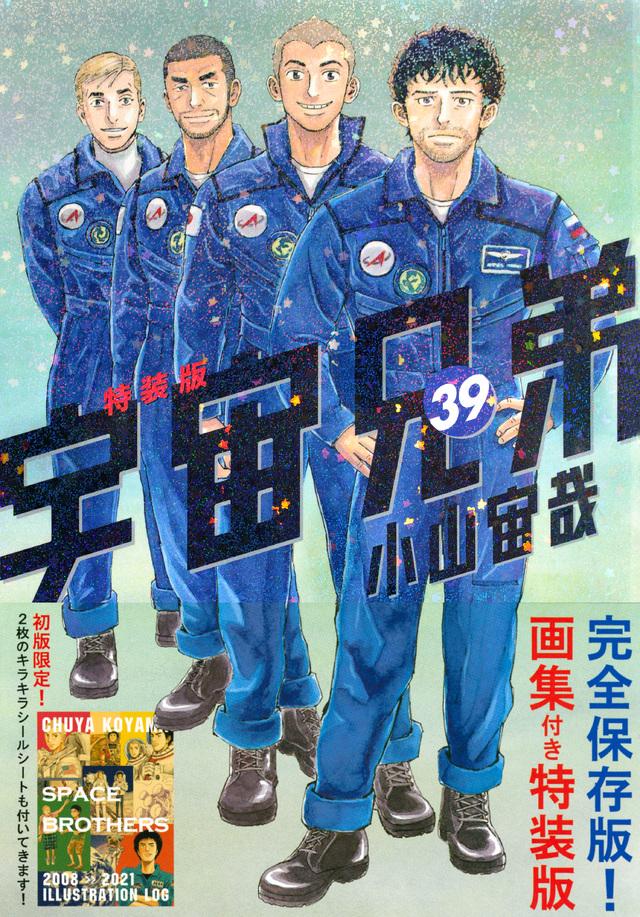 画集付き 宇宙兄弟(39)特装版