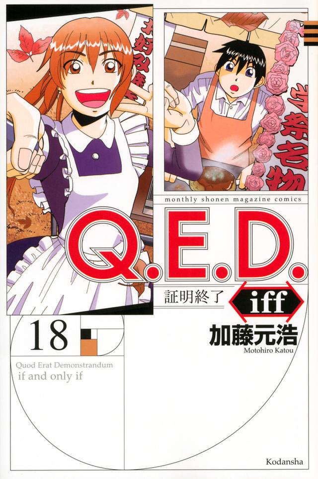 Q.E.D.iff -証明終了-(18)