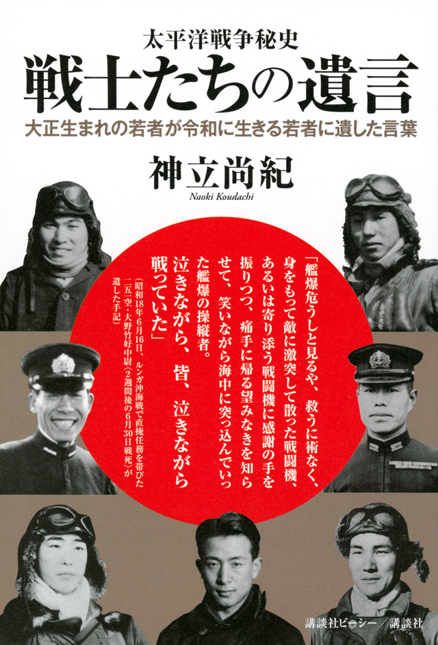 太平洋戦争秘史 戦士たちの遺言