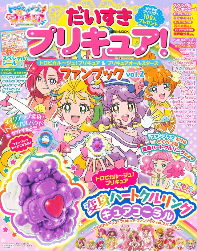 だいすきプリキュア! トロピカル~ジュ!プリキュア&プリキュアオールスターズ ファンブック Vol.2