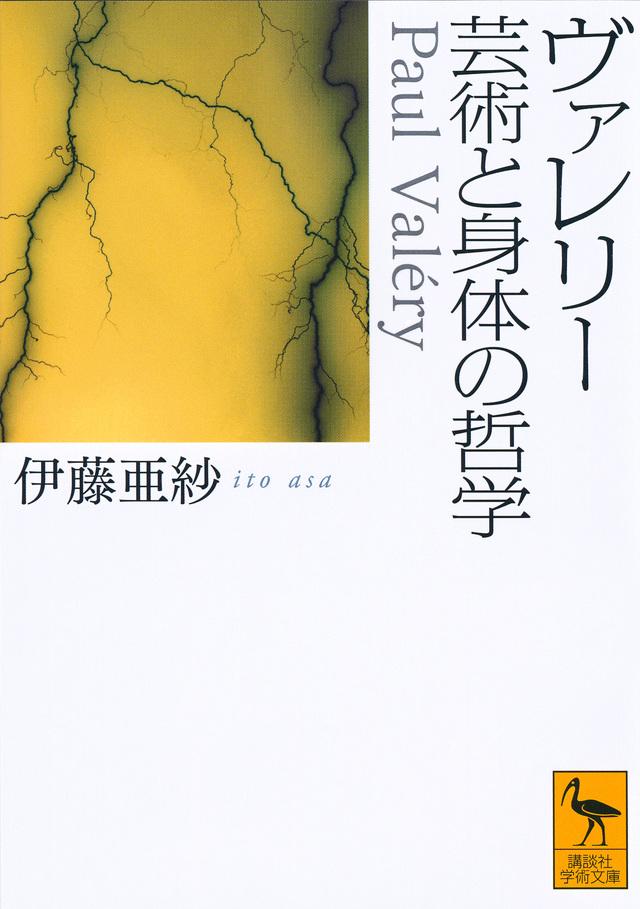 ヴァレリー 芸術と身体の哲学