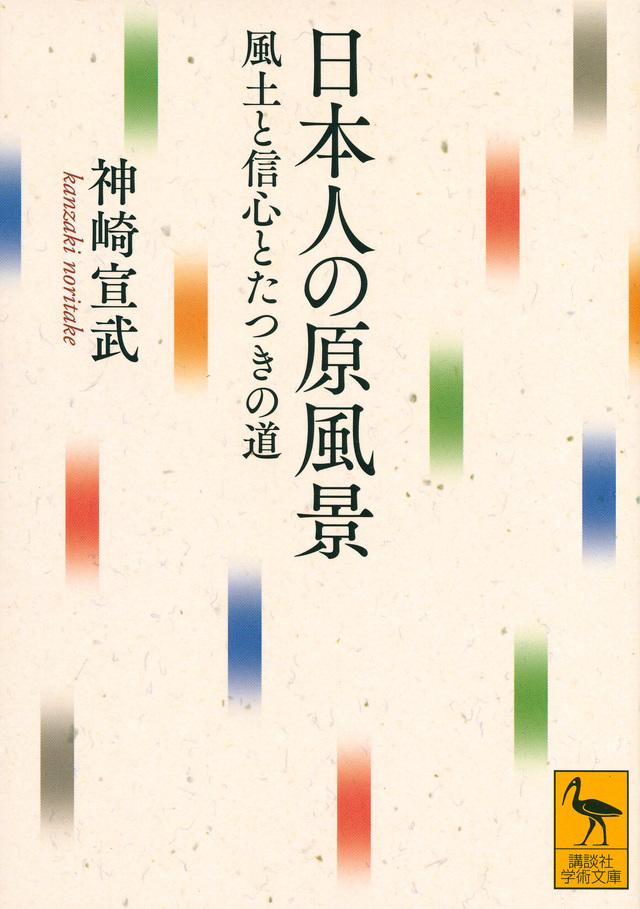 日本人の原風景 風土と信心とたつきの道